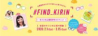 キリンの工場見学キャンペーン「#FIND_KIRIN」
