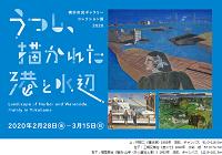 横浜市民ギャラリーコレクション展2020「うつし、描かれた港と水辺」