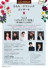 ららら♪クラシックコンサート Vol.8「4手6手ピアノ特集」 ~夢の競演でたどる音楽史~