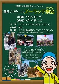 開園20周年記念シンポジウム「ズーラシア樂会」【後編】