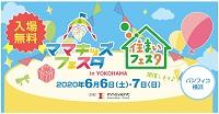 ママキッズフェスタ・住まいフェスタ in YOKOHAMA