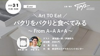 Tinys Art TO Eat パクリをパクリと食べてみる~From A=A A≠A~