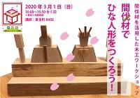 間伐材を活用した木工ワークショップ 〜間伐材でひな人形をつくろう!〜