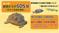 第15回動物たちのSOS展~守ろう生物多様性~