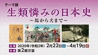 テーマ展「生類憐みの日本史 ~馬から犬まで~」