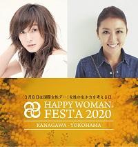 国際女性デー HAPPY WOMAN FESTA KANAGAWA 2020