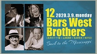 12 Bars West Brothers (永井ホトケ隆+山岸潤史+松本照夫+KOTEZ) Back to the Mississippi