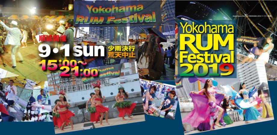 Yokohama RUM Festival 2019(よこはまラムフェスティバル2019)