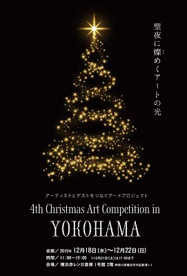 4th Christmas Art Competition in YOKOHAMA