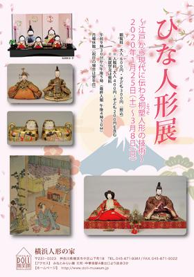 ひな人形展~江戸から現代に伝わる桐塑人形の技術~