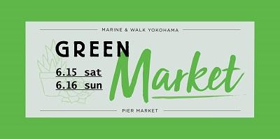 PIER MARKET(ピアマーケット)「GREEN MARKET」