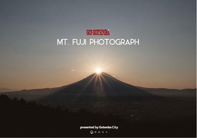 御殿場からの富士山写真展【MT.FUJI PHOTOGRAPH】