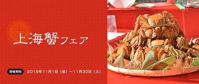 上海蟹フェア2019