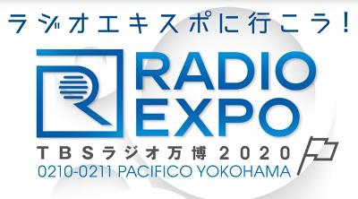 RADIO EXPO ~TBSラジオ万博2020~