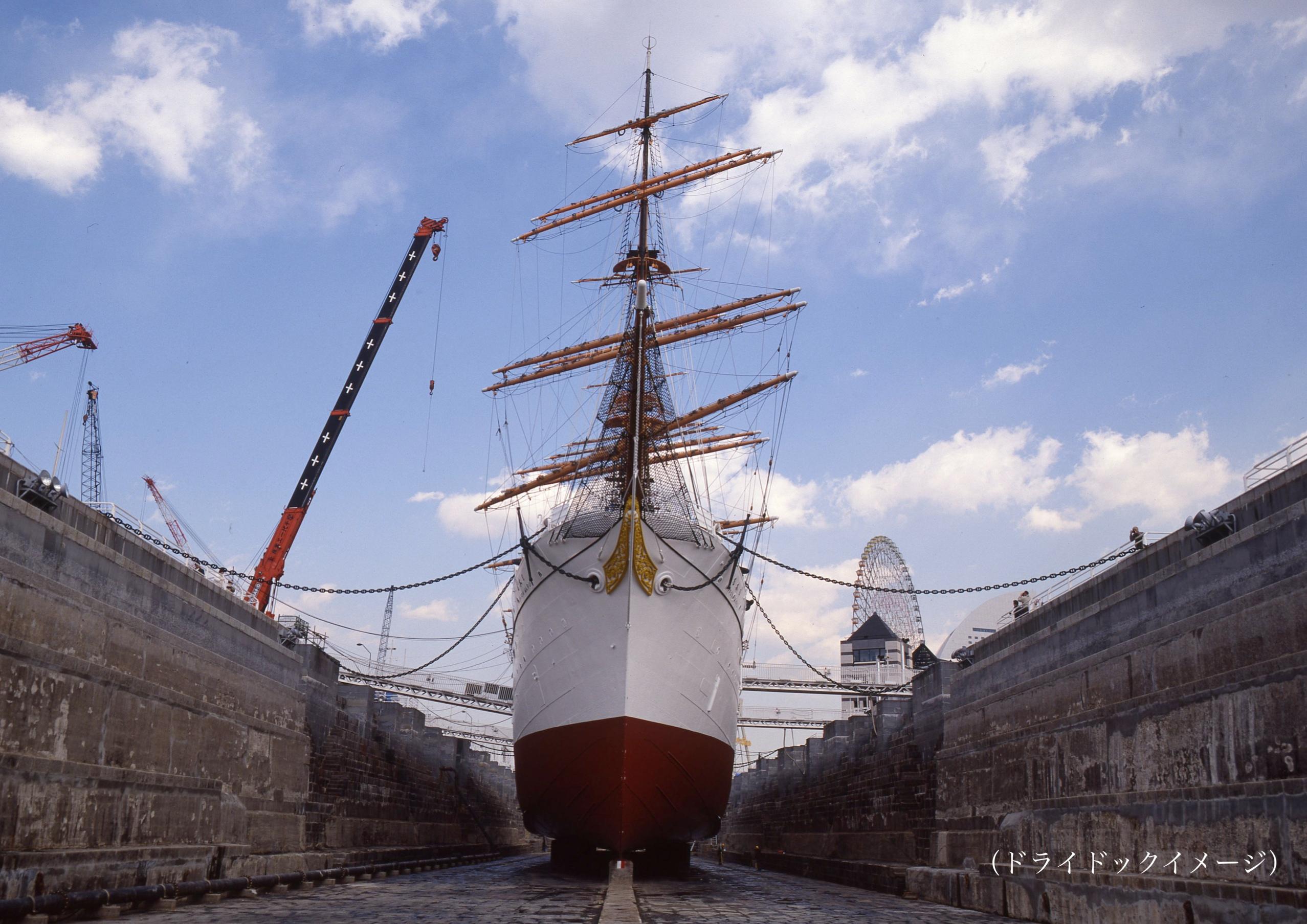 帆船日本丸・旧横浜船渠第1号ドックの市民見学会【要申込】