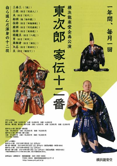 横浜能楽堂企画公演「東次郎 家伝十二番」第11回