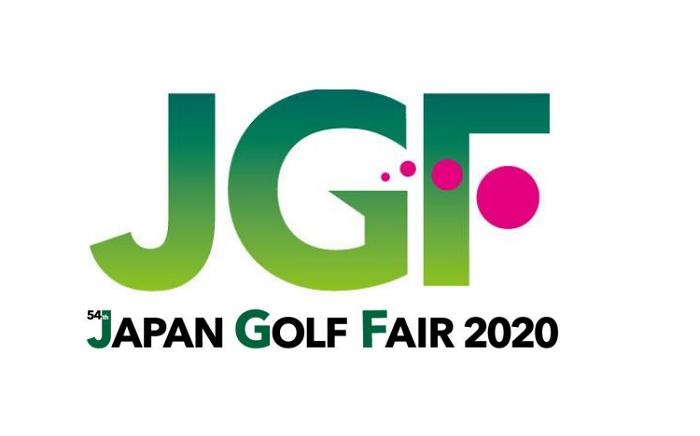 【開催中止】第54回ジャパンゴルフフェア2020