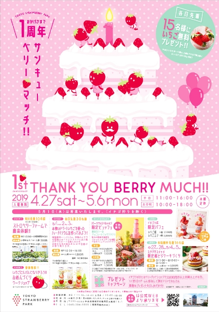 TOKYO STRAWBERRY PARK開園1周年記念イベント「THANK YOU BERRY MUCH!!」