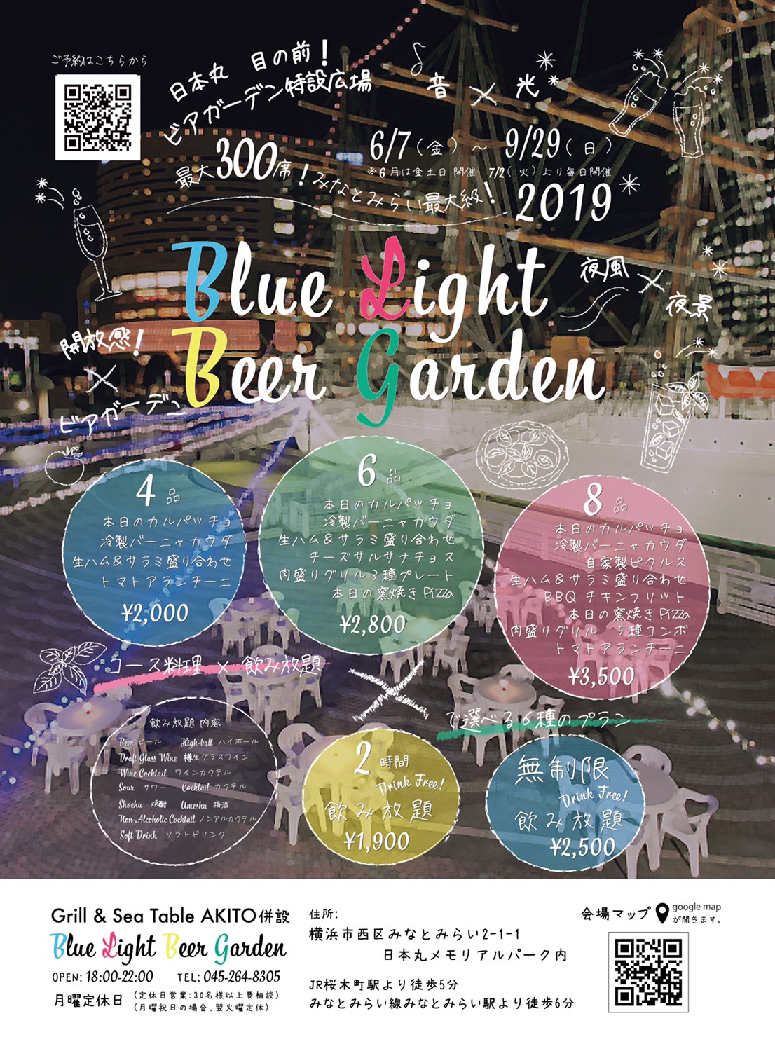 みなとみらいBLUE LIGHT BEER GARDEN2019