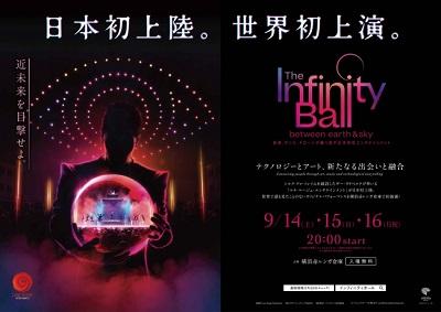 The Infinity Ball ~between earth & sky~