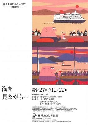 柳原良平アートミュージアム特集展示「海を見ながら…」