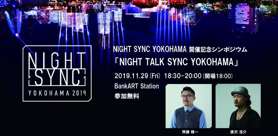 【事前申込制】NIGHT SYNC YOKOHAMA 開催記念シンポジウム「~シンクロしあう街、未来の横浜のあり方を考察する~」