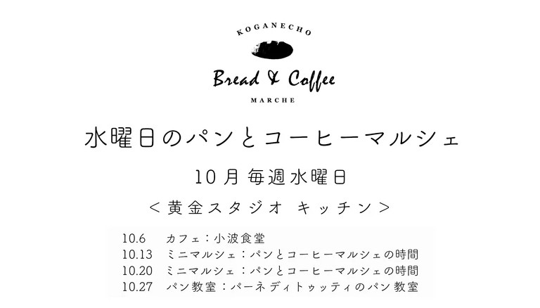水曜日のパンとコーヒーマルシェ(10月)