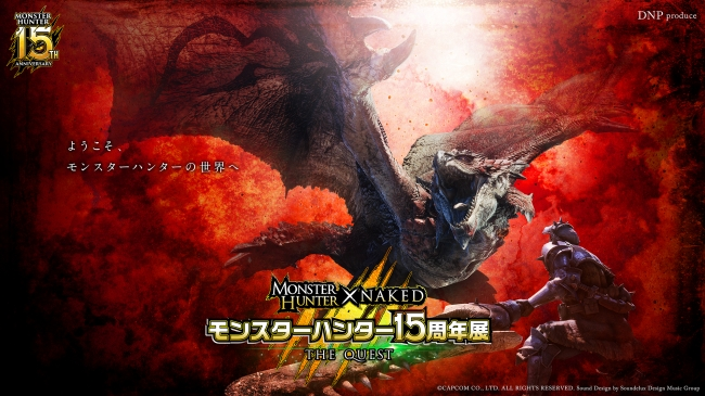 DNP Produce MONSTER HUNTER×NAKED 「モンスターハンター15周年展」-THE QUEST-