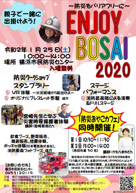 ENJOY BOSAI 2020 ~防災をバリアフリーに~