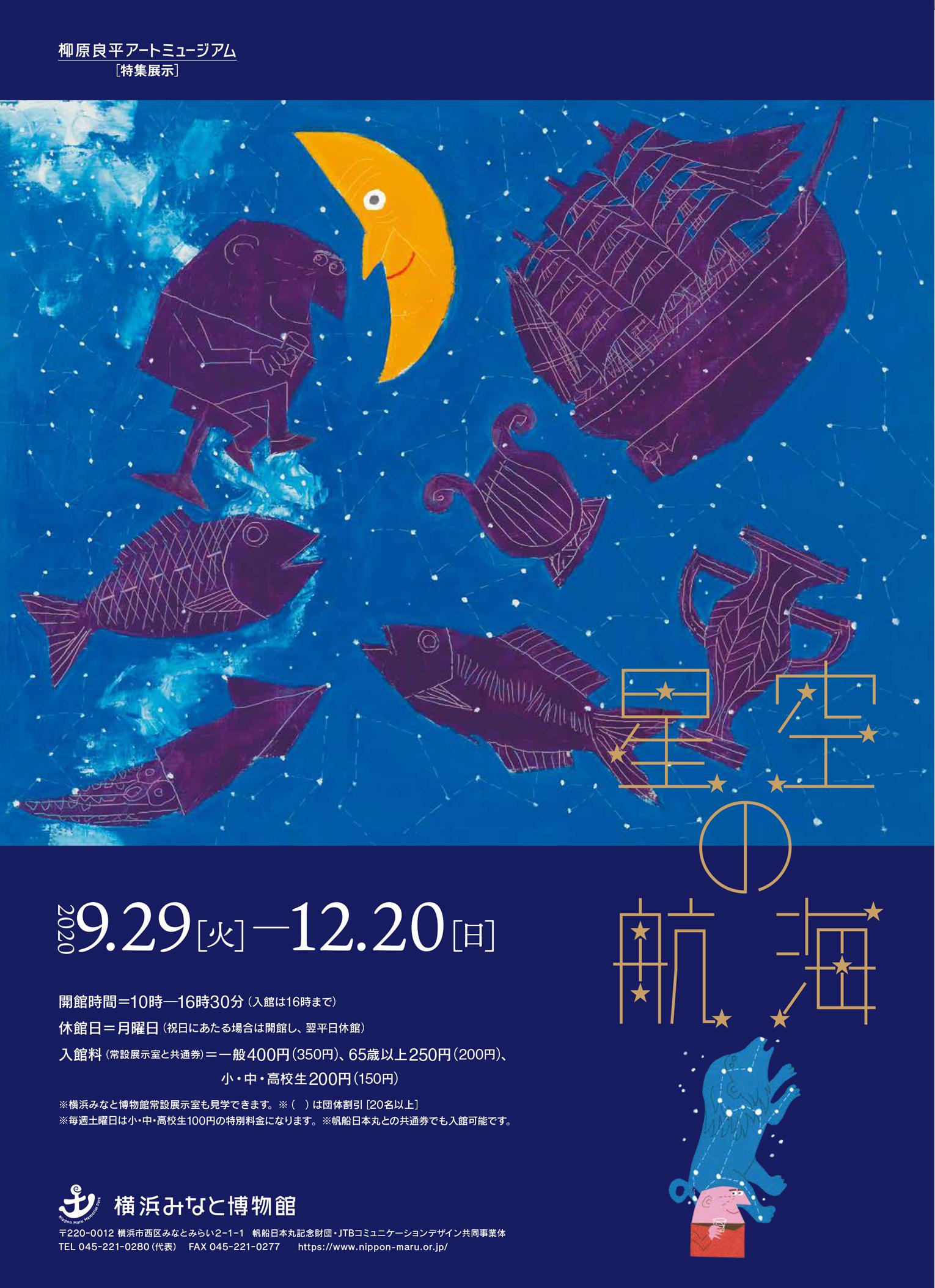 柳原良平アートミュージアム 特集展示「星空の航海」