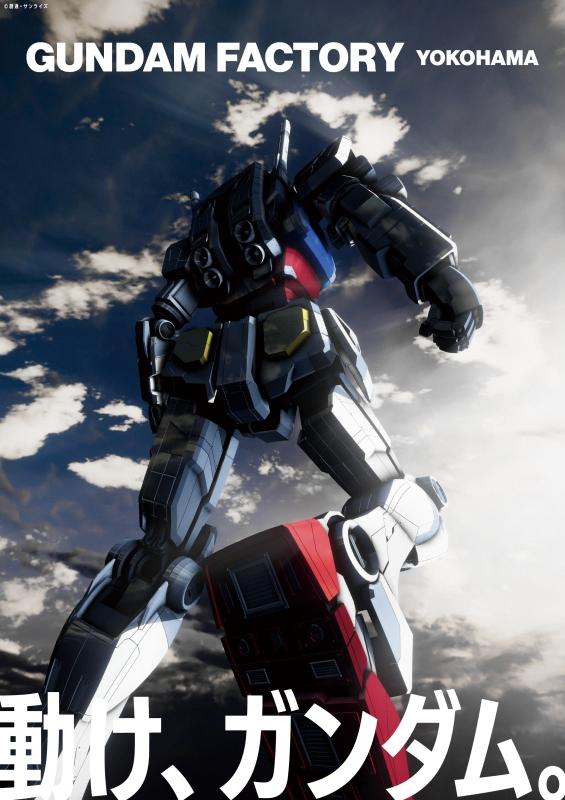 動くガンダムが横浜へ!「GUNDAM FACTORY YOKOHAMA(ガンダムファクトリーヨコハマ)」