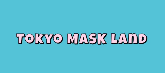 マスクのテーマパーク?!「東京マスクランド」