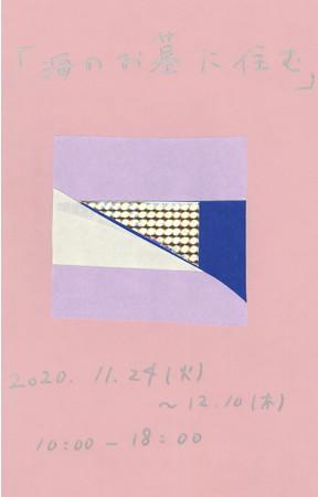 ZOU-NO-HANA GALLERY SERIES vol.3 「田中昌樹展 ー海のお墓に住むー」