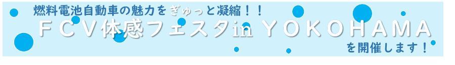 FCV体感フェスタ in YOKOHAMA