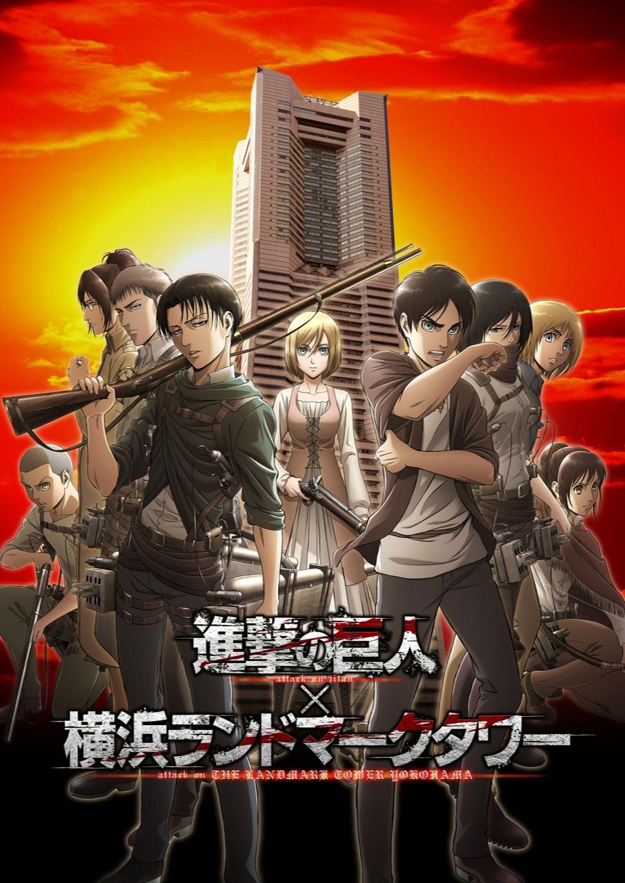 コラボイベント「進撃の巨⼈ × 横浜ランドマークタワー」