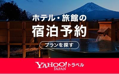 【PR】宿泊予約・ホテル予約なら「Yahoo!トラベル」