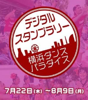 Dance Dance Dance @ YOKOHAMA 2021「横浜ダンスパラダイス」 デジタルスタンプラリー