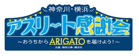 神奈川・横浜アスリート感謝会 〜おうちから ARIGATO を届けよう︕〜